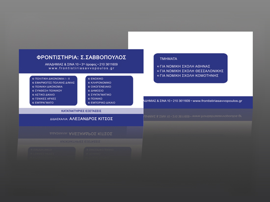 Business Cards, Tutorial School S. Savvopoulos