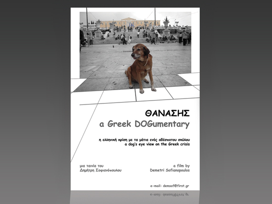 "Poster for the Greek documentary ""Thanasis'"